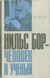 Нильс Бор - человек и ученый