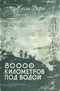 80000 километров под водой