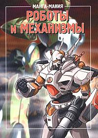 Манга-мания. Роботы и механизмы ( 985-483-880-3, 1-86476-315-9 )