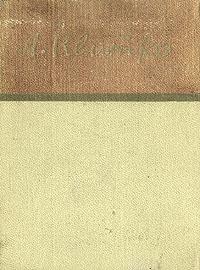 Л. Квитко. Стихотворения