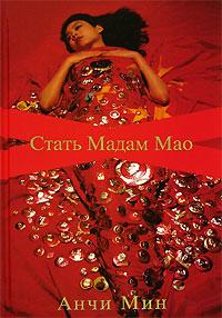 Книга Стать Мадам Мао