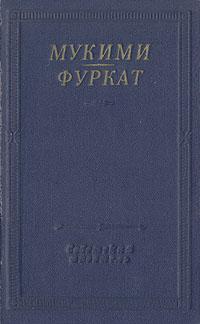 Мукими, Фуркат. Избранные произведения