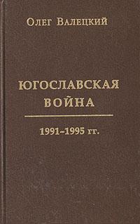 """Валецкий О. """"Югославская война 1991-1995 гг."""""""