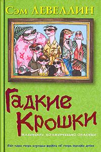 Книга Гадкие Крошки
