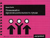 Повышайте производительность труда (на спирали)12296407В условиях жесткой конкуренции достижение высокой производительности труда - одна из приоритетных целей менеджмента. Как этого добиться? Необходимо правильно организовать командную работу, четко формулировать задачи, делегировать полномочия, повышать квалификацию сотрудников и объективно оценивать результаты. В этой брошюре собраны ценные советы о том, как сделать работу персонала плодотворной.
