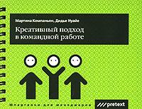 Креативный подход в командной работе (на спирали) ( 5-98995-014-4 )