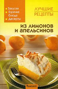 Лучшие рецепты из лимонов и апельсинов
