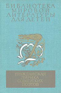 Гражданская лирика советских поэтов