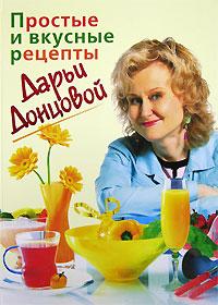 Книга Простые и вкусные рецепты Дарьи Донцовой