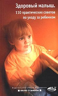 Здоровый малыш. 110 практических советов по уходу за ребенком ( 5-94387-320-1 )