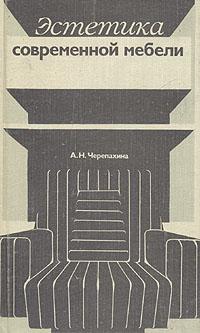 Эстетика современной мебели