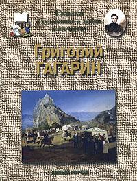 Григорий Гагарин. Сказка о художнике и любви к Отечеству ( 5-7793-1077-7 )
