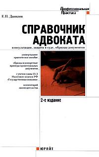 Справочник адвоката. Консультации, защита в суде, образцы документов