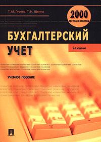 Бухгалтерский учет. 2000 тестов и ответов