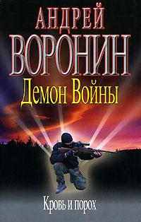 Книга Демон войны. Кровь и порох