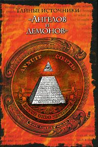 """Книга Тайные источники """"Ангелов и демонов"""""""