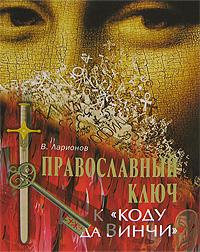 Православный ключ к