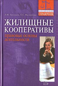 Жилищные Кооперативы Л Ю Грудцына, Е С Филиппова