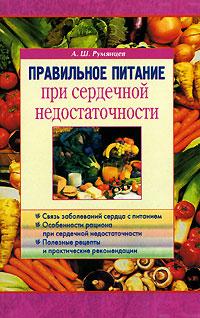 Правильное питание при сердечной недостаточности ( 5-88503-484-2 )