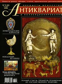 Антиквариат, предметы искусства и коллекционирования, № 9(40)сентябрь 2006