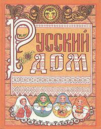 Русский дом. Универсальный свод календарей (1994 - 2000 гг.)