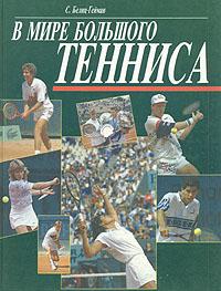 В мире большого тенниса