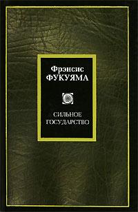 Книга Сильное государство