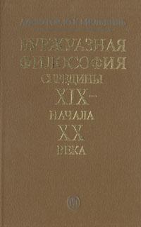 Буржуазная философия середины XIX - начала XX века