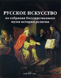 Русское искусство из собрания Государственного музея истории религии