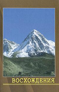Восхождения. Хроника восхождений в Гималаях и Каракоруме в 1982- 1997 годах