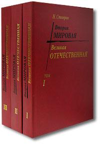 Вторая мировая - Великая Отечественная (комплект из 3 книг)