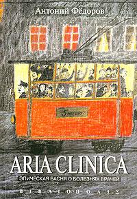 Aria clinica. Эпическая басня о болезнях врачей