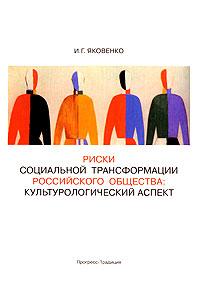 Риски социальной трансформации российского общества. Культурологический аспект