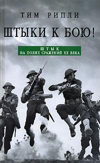 Штыки к бою! Штык на полях сражений XX века