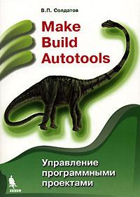 Make Build Autotools. Управление программными проектами. В. П. Солдатов