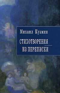 Михаил Кузмин. Стихотворения. Из переписки