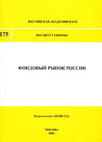 Фондовый рынок России ( 5-9722-0037-6 )