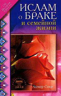Ислам о браке и семейной жизни ( 5-88503-546-6 )
