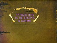 Путешествие из Петербурга в Таллин