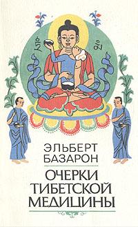 Zakazat.ru Очерки тибетской медицины. Эльберт Базарон
