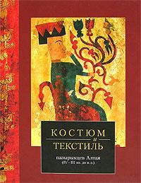 Книга Костюм и текстиль пазырыкцев Алтая