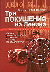 Три покушения на Ленина ( 5-235-02852-Х )