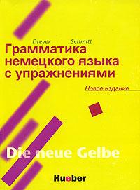 Грамматика немецкого языка с упражнениями / Lehr- und Ubungsbuch der deutschen Grammatik