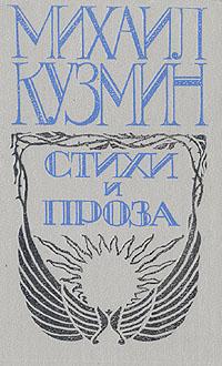 Михаил Кузмин. Стихи и проза