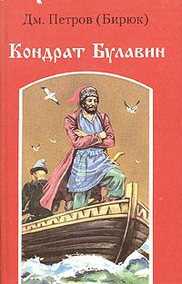 Кондрат Булавин