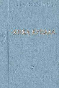 Янка Купала. Стихотворения