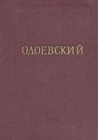 А. И. Одоевский. Стихотворения