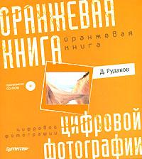 Оранжевая книга цифровой фотографии (+ CD-ROM). Д. Рудаков