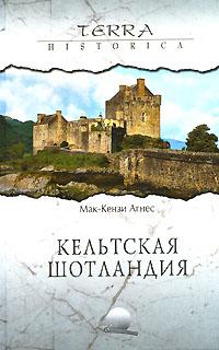 Кельтская Шотландия