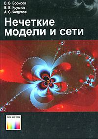 Нечеткие модели и сети. В. В. Борисов, В. В. Круглов, А. С. Федулов